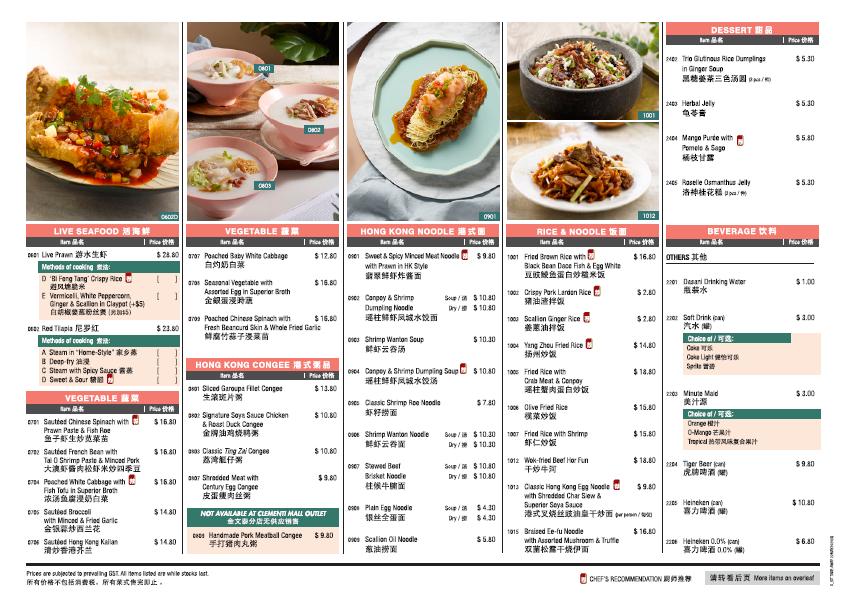 Crystal Jade_menu