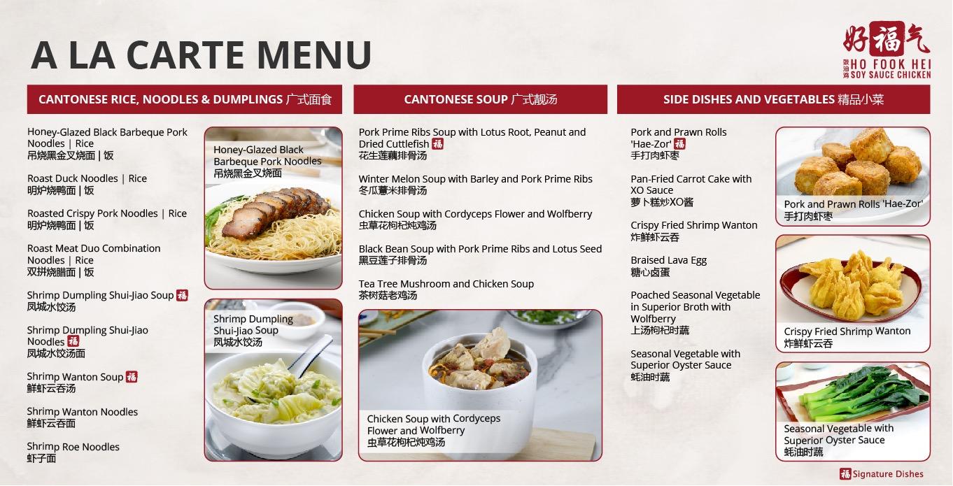 Ho Fook Hei Soy Sauce Chicken_menu