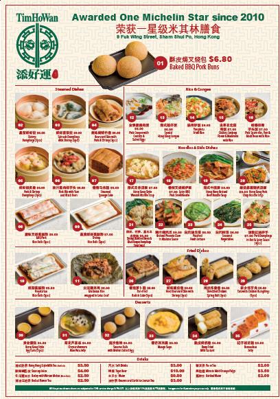 Tim Ho Wan_menu